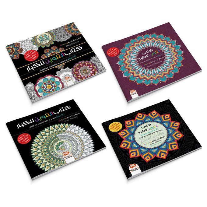 Pack De 4 Livres De Coloriage Pour Adultes Mandala Anti Stress Prix En Algerie Jumia Dz