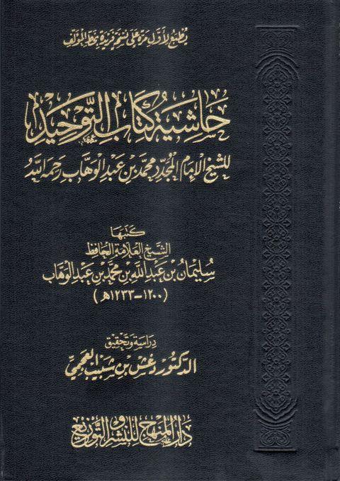 حاشية كتاب التوحيد. الشيخ محمد بن عبد الوهاب رحمه الله