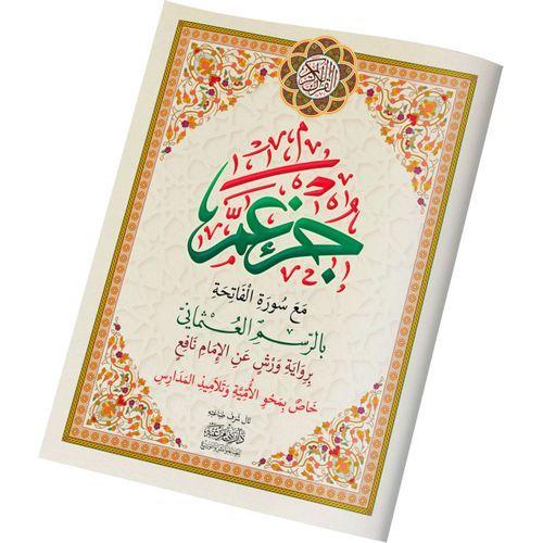 القرآن الكريم - مصحف جزء عم مع سورة الفاتحة - خاص بتلاميذ المدارس ومحو الأمية