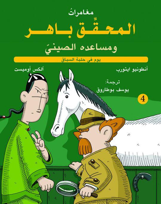 Edition El-Ikhtilefمنشورات الاختلاف يوم في حلبة السباق
