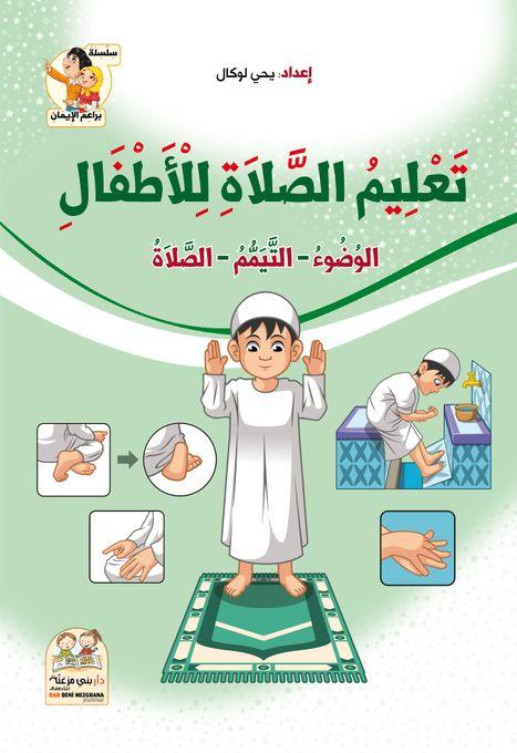 تعليم الصلاة للأطفال: الوضوء - التيمم - الصلاة