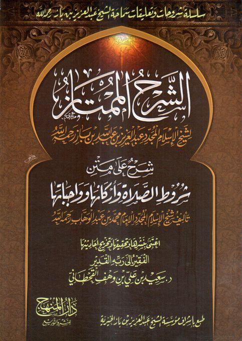 الشرح الممتاز - شرح على متن شروط الصلاة وأركانها وواجباتها