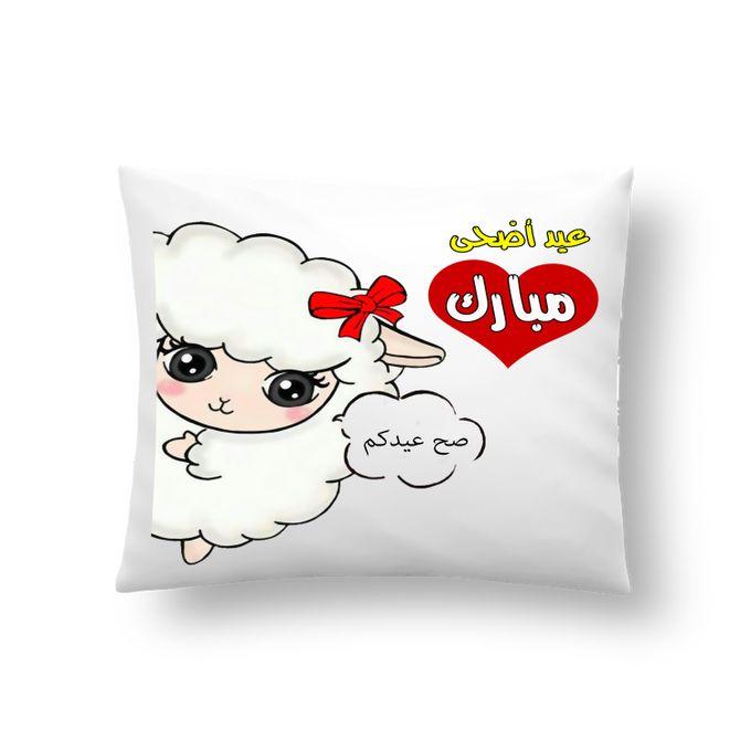 Cadeau Coussin Personnalisé - Adha Moubarak 1