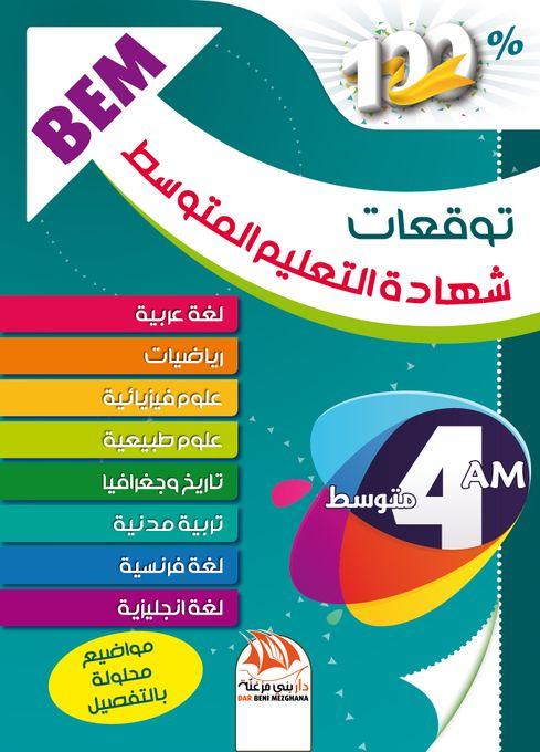 توقعات شهادة التعليم المتوسط BEM