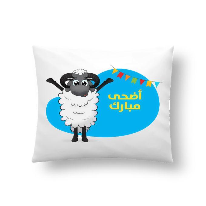 Cadeau Coussin Personnalisé - Adha Moubarak 2