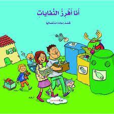 CHIHAB عين على الارض * انا افرز النفايات قصد اعادة استعمالها