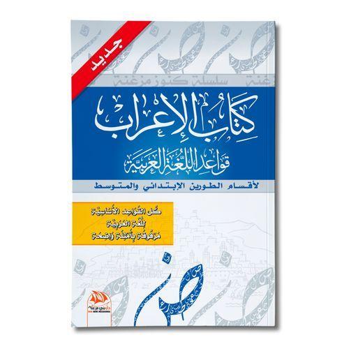 كتاب الإعراب - قواعد اللغة العربية